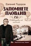 Запомнете Пловдив - книга 5 - Евгений Тодоров -