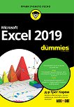 Microsoft Excel 2019 For Dummies - Д-р Грег Харви - книга
