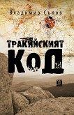 Тракийският код - Владимир Сълов - книга