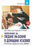 Наръчник за гледане на болни в домашни условия - Алфред Фогел, Георг Водрашке -