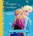 Сладки сънища: Замръзналото кралство -