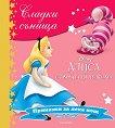 Сладки сънища: Алиса в страната на чудесата -