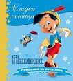 Сладки сънища: Пинокио -