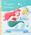 Сладки сънища: Малката руслка Ариел -