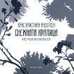 Снежната кралица - Ханс Кристиан Андерсен - книга