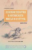 Основни понятия в китайската мисъл и култура - книга 3 -