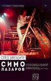 Сред звездите: Симо Лазаров и музикалният авангард + CD - Силвия Стефанова -