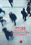 Русия: Интегрален тип и национална идентичност - Любов Бескова, Александър Холоденко -