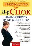 Ръководство на д-р Спок: Най-важното за бременността - Д-р Марджъри Грийнфийлд - книга