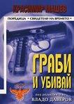 Граби и убивай - Красимир Машев -