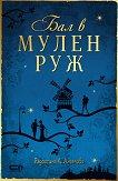 Бал в Мулен Руж - Радостина А. Ангелова - книга