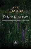Към тъмнината - Анна Болава - книга