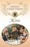 Жени - Михаил Себастиан - книга