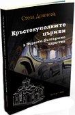 Кръстокуполните църкви в Първото българско царство - Стела Дончева - книга