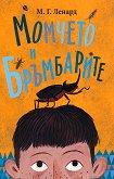 Момчето и бръмбарите - М. Г. Ленард - книга