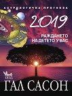 Астрологична прогноза 2019 - книга