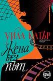 Жена без път - Уила Катър - книга