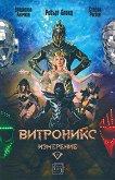 Витроникс измерение - Робърт Блонд, Владислав Аначков, Стефан Роглев -
