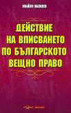 Действие на вписването по българското вещно право - Ивайло Василев - книга
