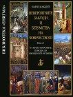 Невероятните заблуди и безумства на човечеството - книга 1: От Кръстоносните походи до свещените реликви - Чарлз Маккей -
