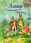 Алиса в страната на чудесата -