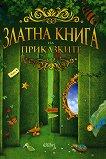 Златна книга на приказките -