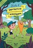 Боби в Царството на зеленчуците - Владимир Шишков, Людмила Емилова  -