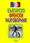 Българско - френски разговорник - книга