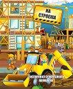 На строежа: 3 истории от строителната площадка - детска книга