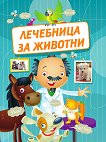 Лечебница за животни - детска книга