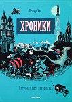 Хроники: Пътуване през историята - Петер Хус -