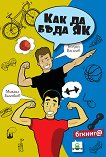 Как да бъда як - Богдан Василев, Михаил Баленков -