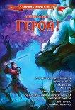 Книга-игра: Призвание Герой! - част 7 - Рони Мейдей, Ал Торо, Лейдрин Суйвър -