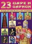 23 царе и царици в българската история - Цанко Лалев -