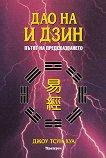 Дао на И Дзин: Пътят на предсказването - книга