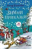 Зимни приказки - Инид Блайтън - книга