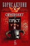 Огненият пръст - Борис Акунин - книга