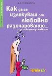 Забранено за възрастни: Как да се излекуваш от любовно разочарование (и да си върнеш усмивката) - Стефан Клерже -