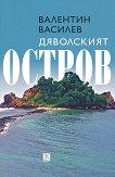Дяволският остров - книга