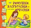 Римушки, залъгалки и игралки - детска книга