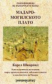 Мадаро-могилското плато - Карел Шкорпил - книга