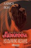 Демоника - книга 2: Неудържимо желание - Лариса Йон - книга