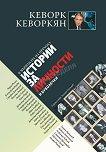 Истории за личности и бубулечки - Кеворк Кеворкян - книга
