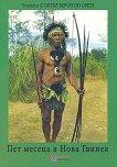 Пет месеца в Нова Гвинея - Петър Берон -