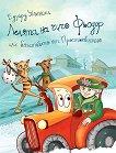 Лелята на Чичо Фьодор или бягството от Простоквашино - Едуард Успенски - книга
