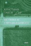 Истина и справедливост - Кристиан Таков - книга