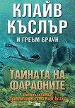 Тайната на фараоните - Клайв Къслър, Греъм Браун -