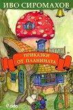 Приказки от планината - Иво Сиромахов -