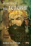 Възмездието на Телериг - Бойко Беленски -