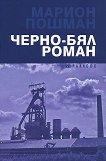 Черно-бял роман - Марион Пошман -